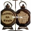 34.00 лв. Бъклица Ракията на Кумъ 500 мл. стъклена бутилка