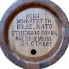 95.00 лв. Буре 5 литра от салкъм с надпис по желание