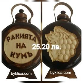25.20 лв. Бъклица Ракията на Кумъ 1 литър