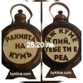 25.20 лв. Бъклица за кум с два надписа 1 литър