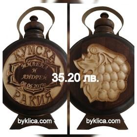 35.20 лв. Бъклица Кумска ракия с гравирани имена и дата