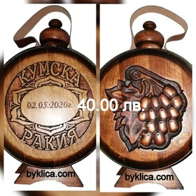 40.00 лв. Кумска бъклица с гравиране на дата със стъклена бутилка