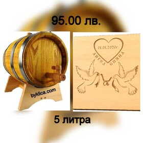 95.00 лв. Дървено буре 5 литра за влюбени