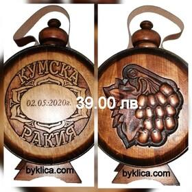 39.00 лв. Дървена бъклица за кум с гравирана дата със стъклен контейнер