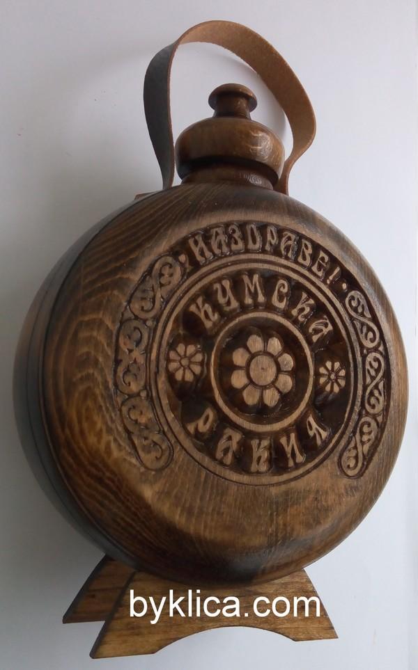 Бъклица с дърворезба Кумска ракия 1 литър