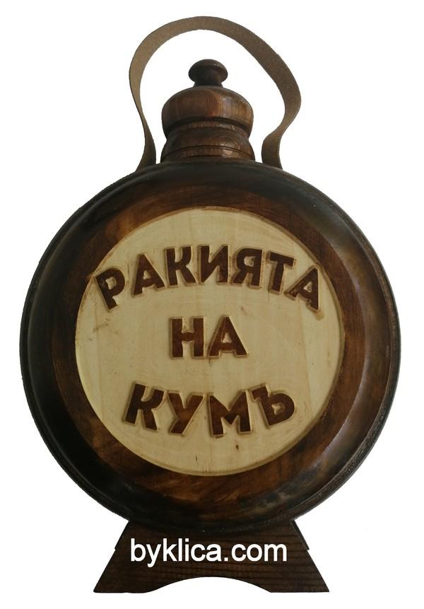 30.00 лв. Бъклица Ракията на Кумъ 1 литър