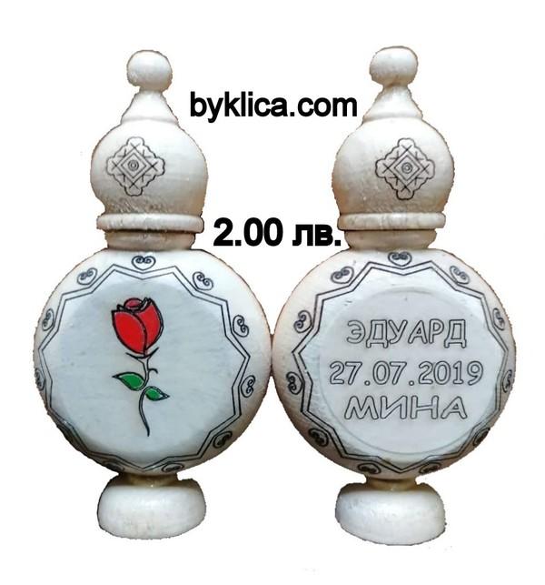 """2.00 лв. Мускал """"Бъкле"""" с гравирани имена и дата"""