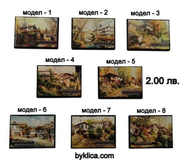 2.00 лв. Магнити за хладилник Картини от България