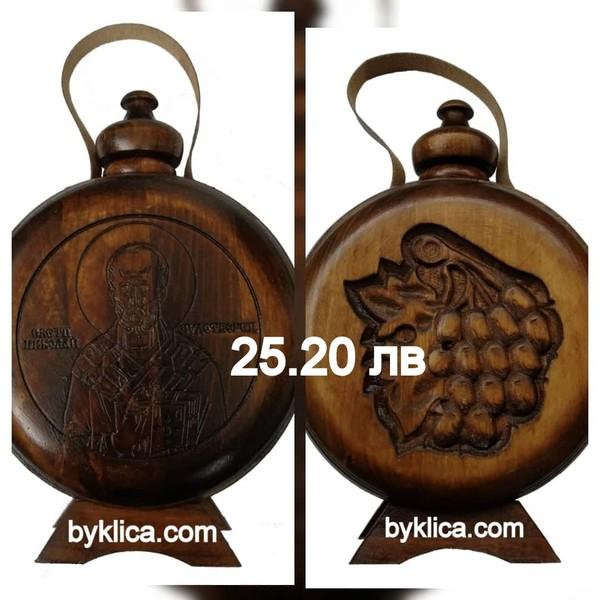 25.20 лв. Бъклица с дърворезба на  Свети Николай Чудотворец