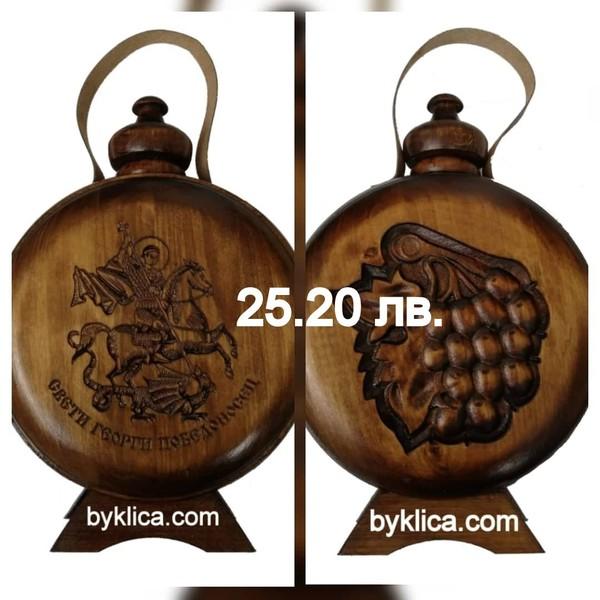 25.20 лв. Бъклица с дърворезба на Св. Георги Победоносец