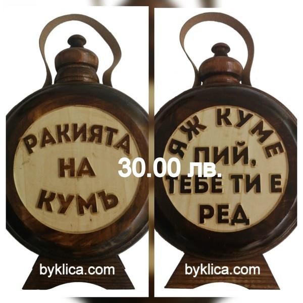30.00 лв. Дървена бъклица за кум с два надписа 1 литър