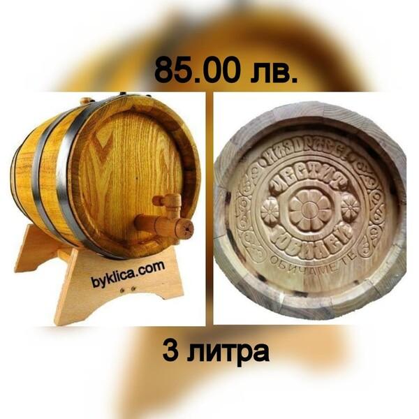 85.00 лв. Буре 3 литра от акация с надпис по желание