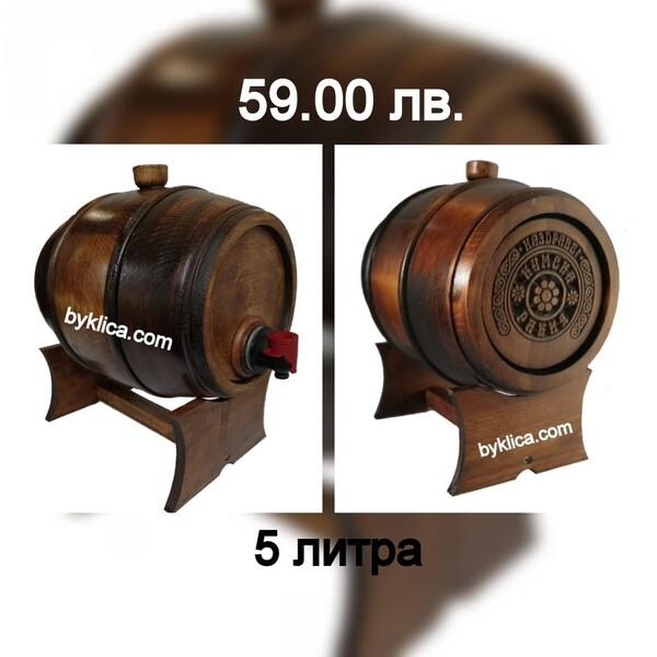 59.00 лв. Дървено буре за подарък за кум 5 литра