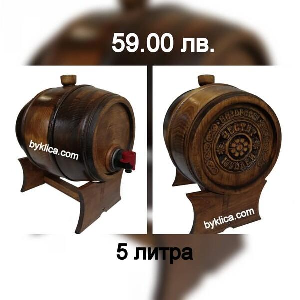 59.00 лв. Дървено буре за Юбилей 5 литра