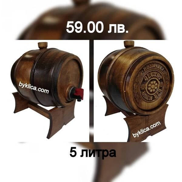 59.00 Дървено буре за Имен ден 5 литра