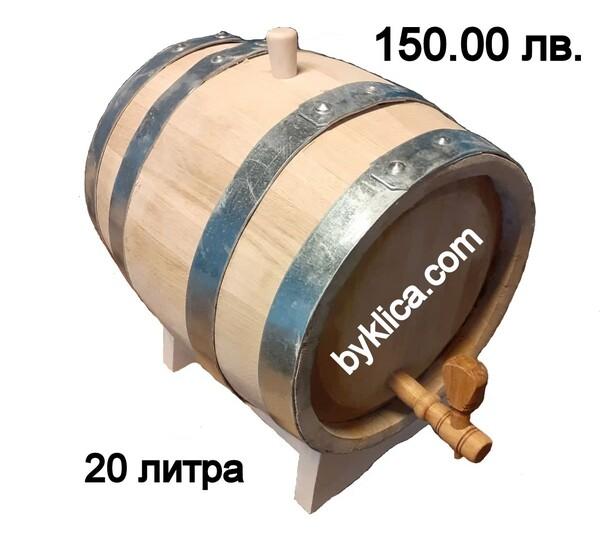 150.00 лв. Буре 20 литра от бял странджански дъб