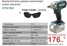 Гайковерт ударен акумулаторен 18.0 V Makita DTW190Z
