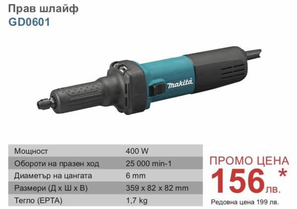 Прав шлайф Makita GD0601, 400 W