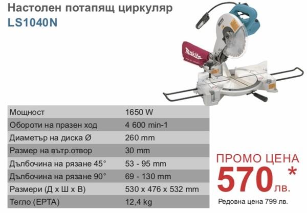 Циркуляр настолен с герунг Makita LS1040, 1650 W, ф 255х30мм