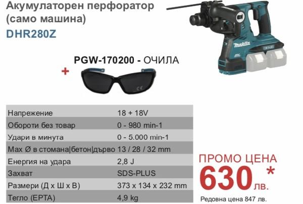Акумулаторен перфоратор SDS-Plus Makita DHR280Z, 36V (само машина)