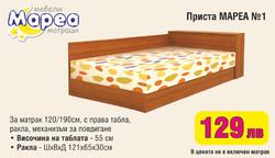 Легло Приста Мареа за матрак 120/190