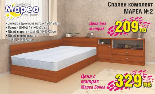 Спален комплект Мареа №2