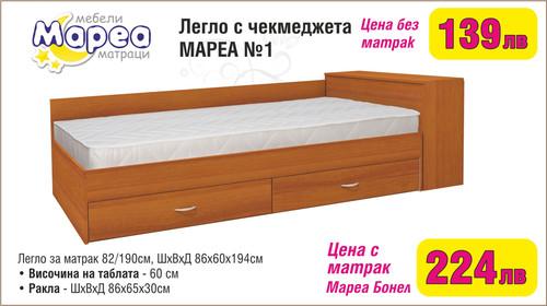 Легло с чекмеджета Мареа №1