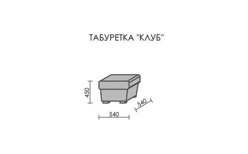Табуретка  Клуб