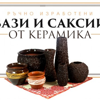 Вази и саксии от керамика