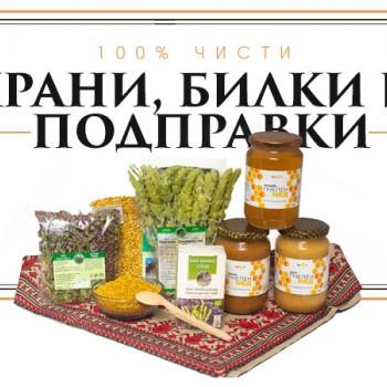Храни , билки и подправки