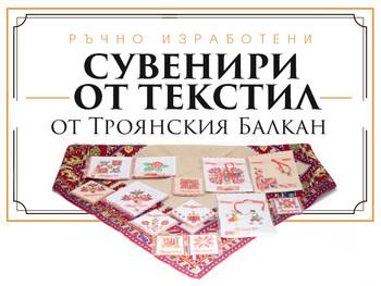 Сувенири от текстил